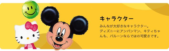 ディズニー、アンパンマン、風船