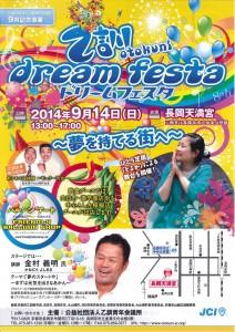 2014dream