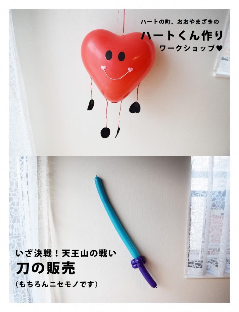 ハート&刀